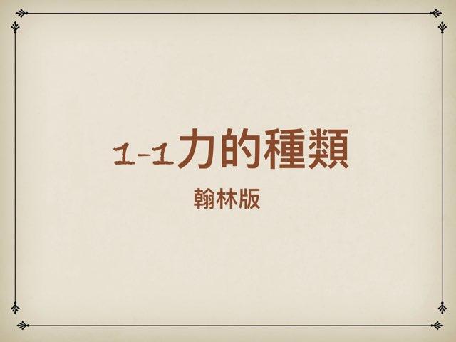 1-1力的種類 by yenj wu