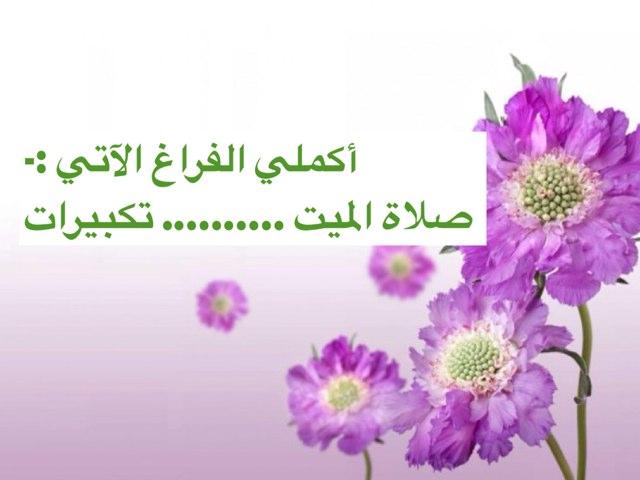 لعبة 34 by Ghosoun Aldousari