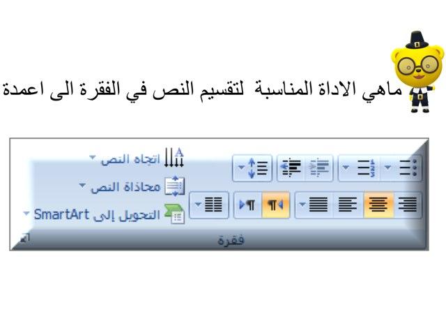الصف السادس ف٢ ا/ليلى عياش by LooLoo Ayyash