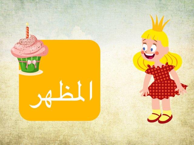حاسوب الصف الثامن  by Shm al3jmi