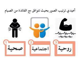 الصيام ٣ by Abla Bashayer