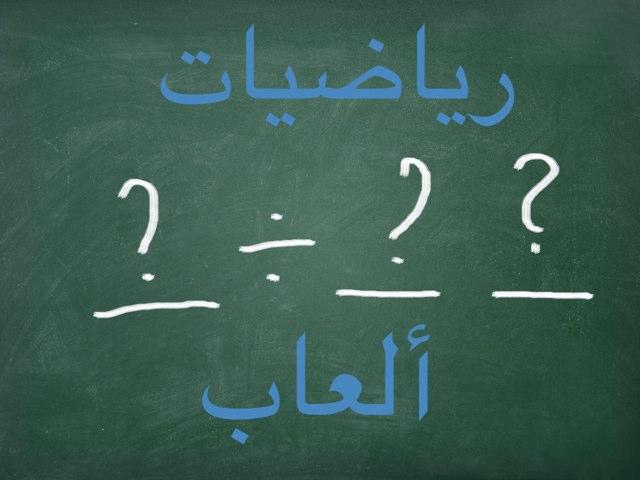 رياضيات by امنة المهيري