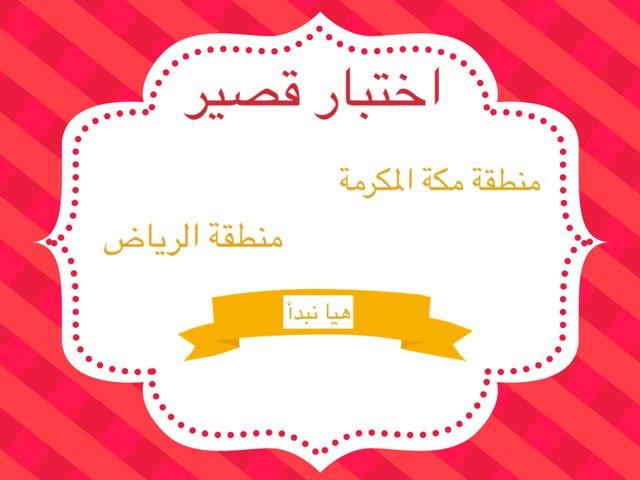 اختبار قصير منطقتا مكة المكرمة و الرياض by Haya AL harbi