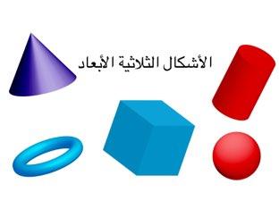 الأشكال الثلاثية الأبعاد by Lama Abdualrhman