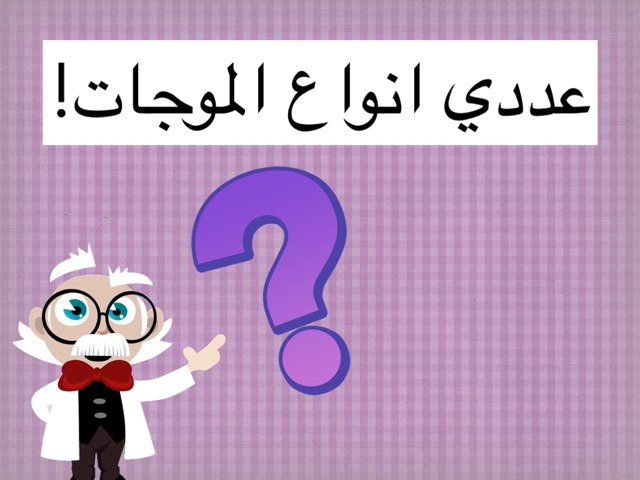 لعبة 18 by Wasmeyah Alshammeri