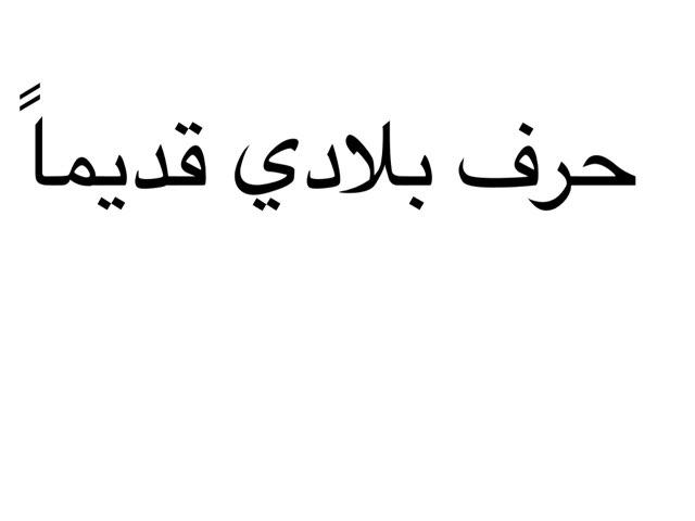 موارد وحرف بلادي قديماً by Saud Aldossri