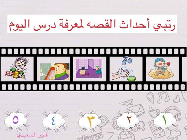 تمهيد الدروس by Fajer Alsaeedi