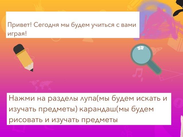 Обучалка Для Детей by Kids Play
