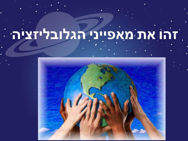 מושגים בגלובליזציה by Yael Carmi