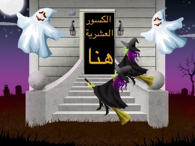 الكسور العشرية by Ahad Almutiri