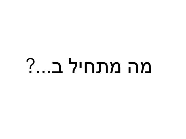 הברה פותחת by Michal Shachrai