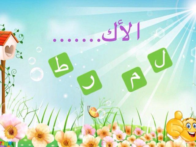 لعبة 37 by Eman Abd Elwahed