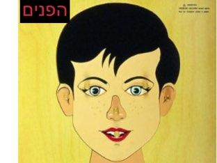 חלקי פנים by Yael levavi