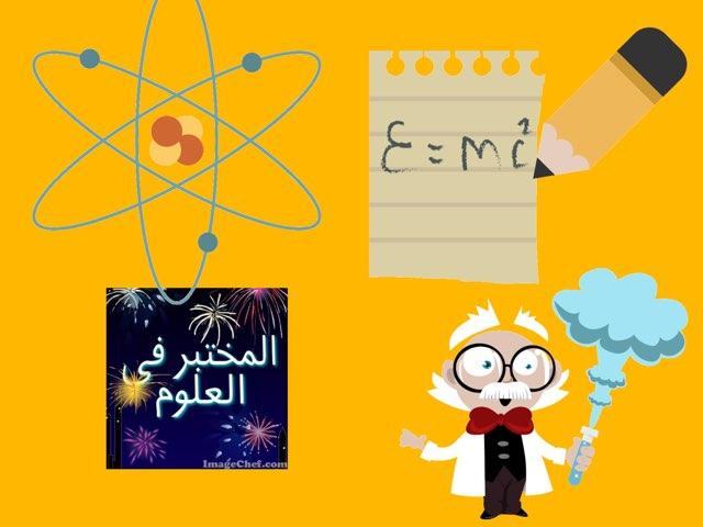 العلوم ١ by Areej Zaman