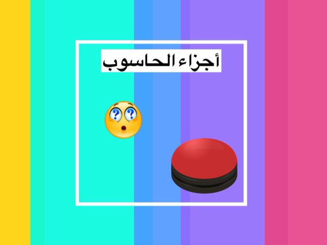 لعبة 44 by monirah alawanan