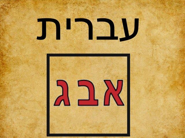 עברית-א/ב by Anat Rizenman Beit Issie Shapiro