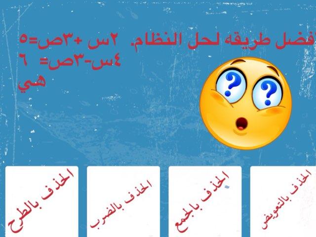 الباب الخامس/٣ by مرام حناوي