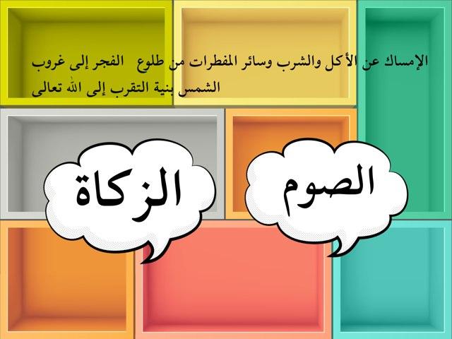 الصوم by Dalal Al-rashidi