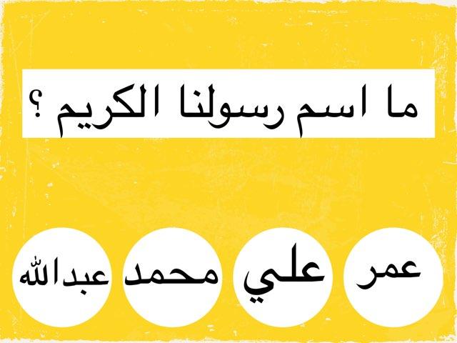 لعبة رسولي محمد by Laila df