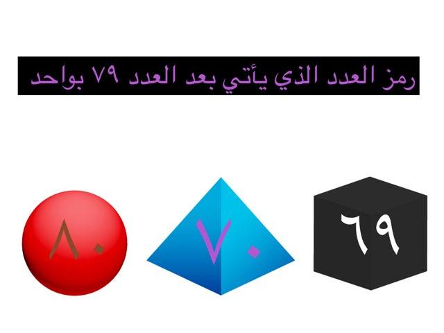 لعبة 17 by Haya Almulla