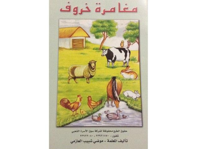 لعبة 64 by monirah alawanan