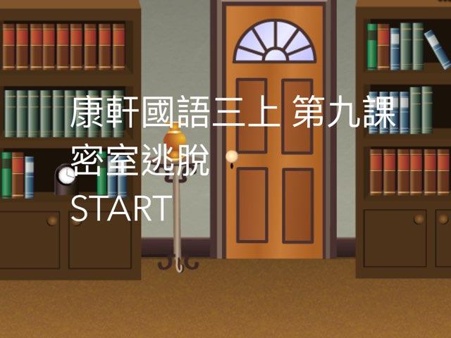 密室逃脫第一道門 by Union Mandarin 克