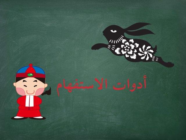 أدوات الاستفهام  by Loush Alaj