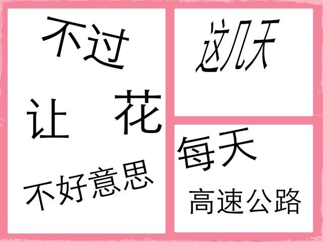 第十一课 对话二 1 by Marina Ma