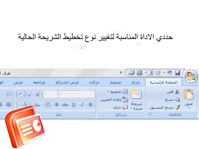 الصف السادس ف٢-ا/ ليلى عياش by LooLoo Ayyash