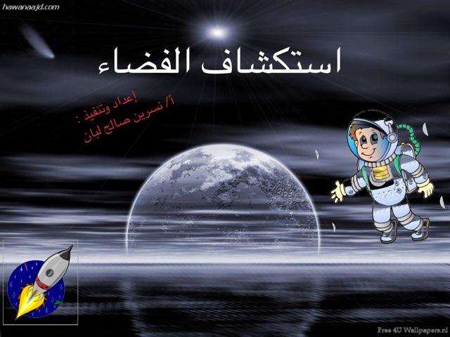 Space  by Nesreen saleh