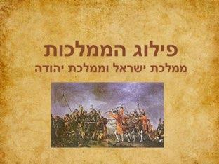 פילוג הממלכה by Ravit samborski