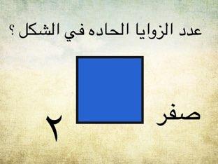 أشكال رباعية by maha oraif