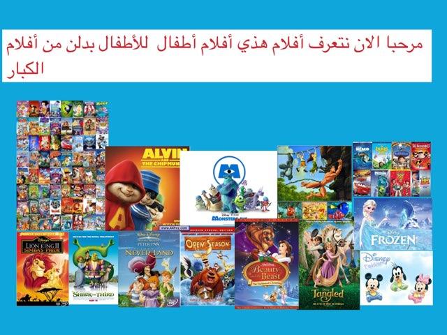 أفلام by Kookah Aqqel