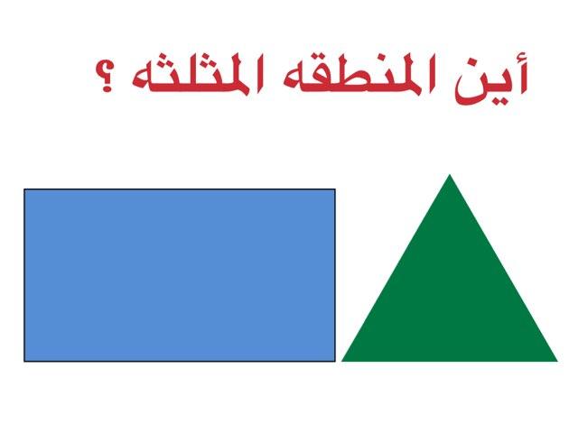 Game 27 مثلث مستطيل by Amnah Saad