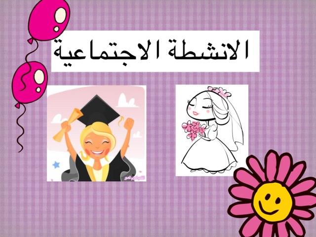 الانشطة ٦ by Nada Ahm