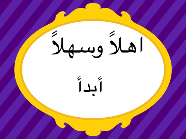 دين و لغتي by Janaswaidan جنى سويدان