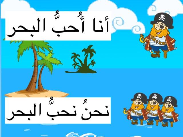 ضمائر المتكلم by 3ishah  al3nezi
