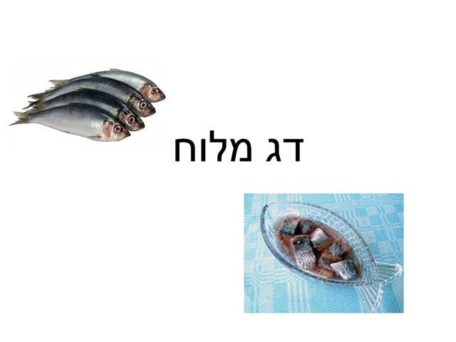 משחק 80 by Anat Kolb Yakuti
