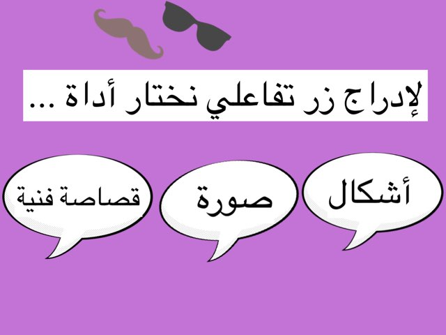 الصف السابع ..٢ by Sara alajmi