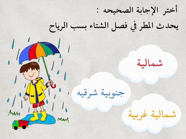 الرياح by Maryam alshatti