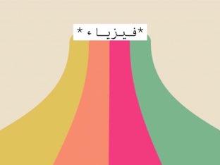 فيزياء٤ by Bushra Alfahmi