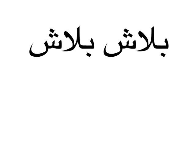 ويتقايضوا by Joudiamer Alkhateeb