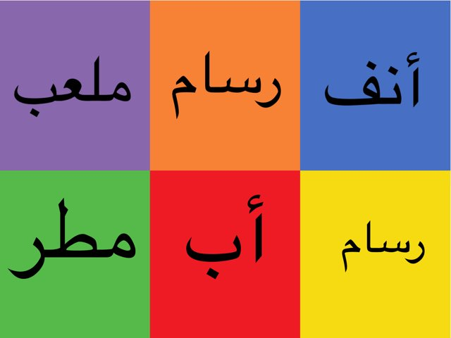 كلمة رسام by Anayed Alsaeed