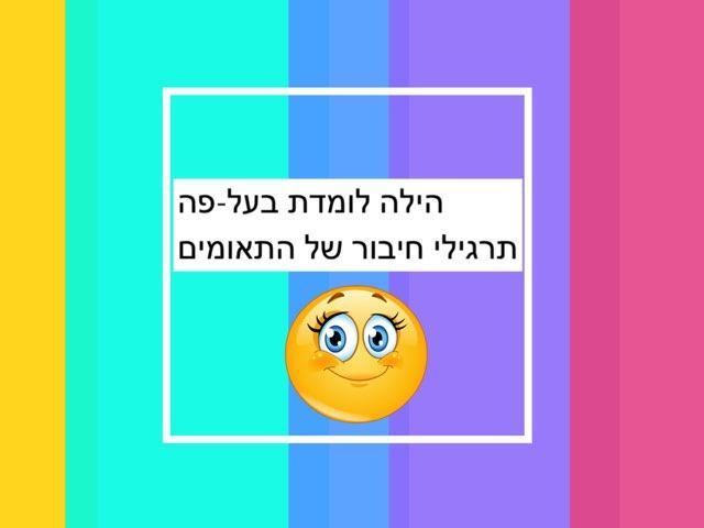 תרגילי חיבור של מספרים זהים by sheli anit