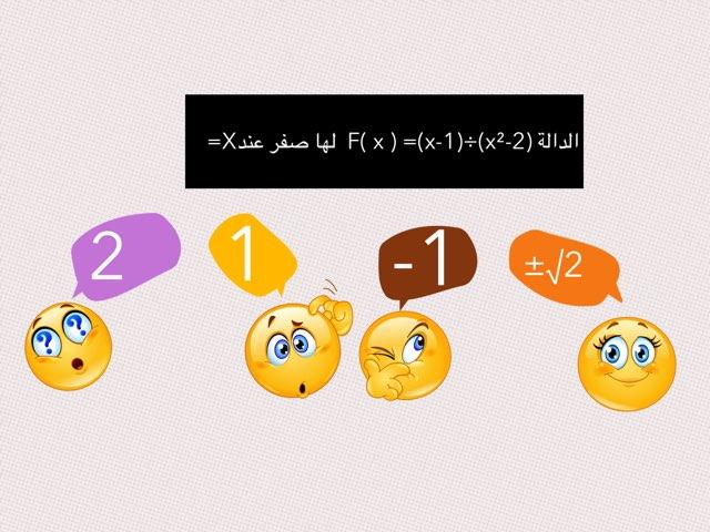 الدوال النسبية by Islam Salam