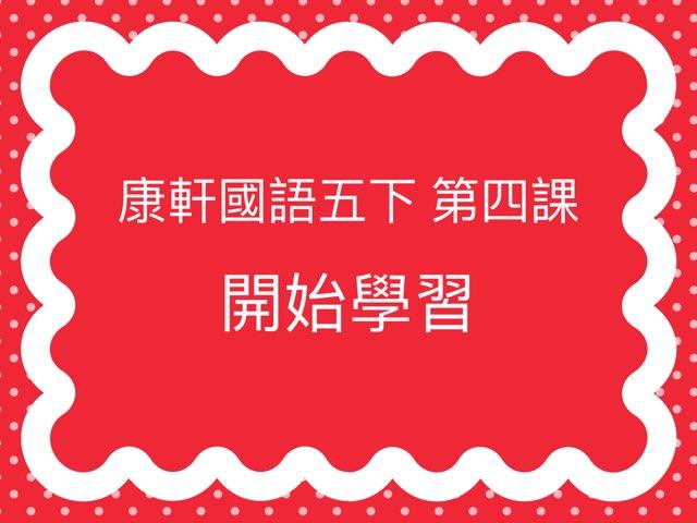 康軒國語五下 第四課 by Union Mandarin 克