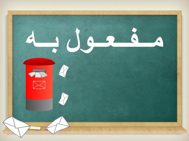 المفعول به  by mona alotaibi