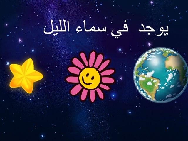 سماء الليل  by Fajer Alsaeedi