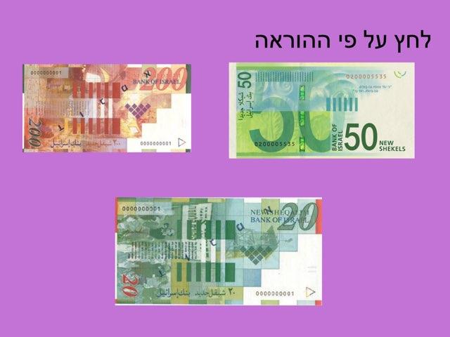 שטרות כסף by Tami Yarkoni