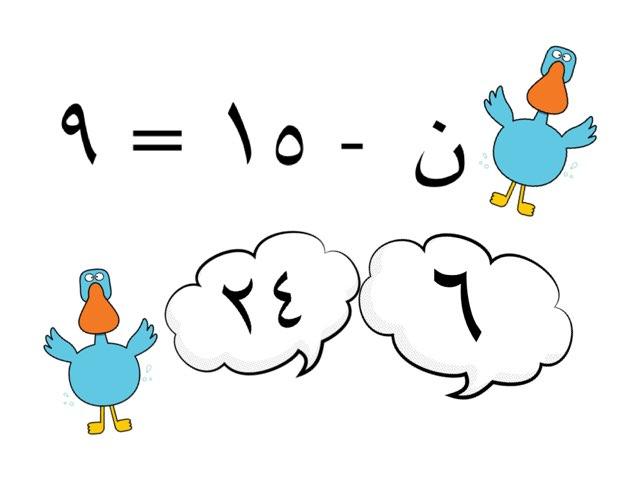 معادلات تتضمن جمع و طرح by Nashwa mahmmoud